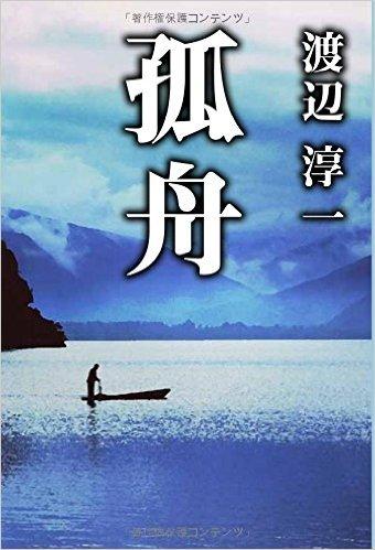 【POD版】孤舟