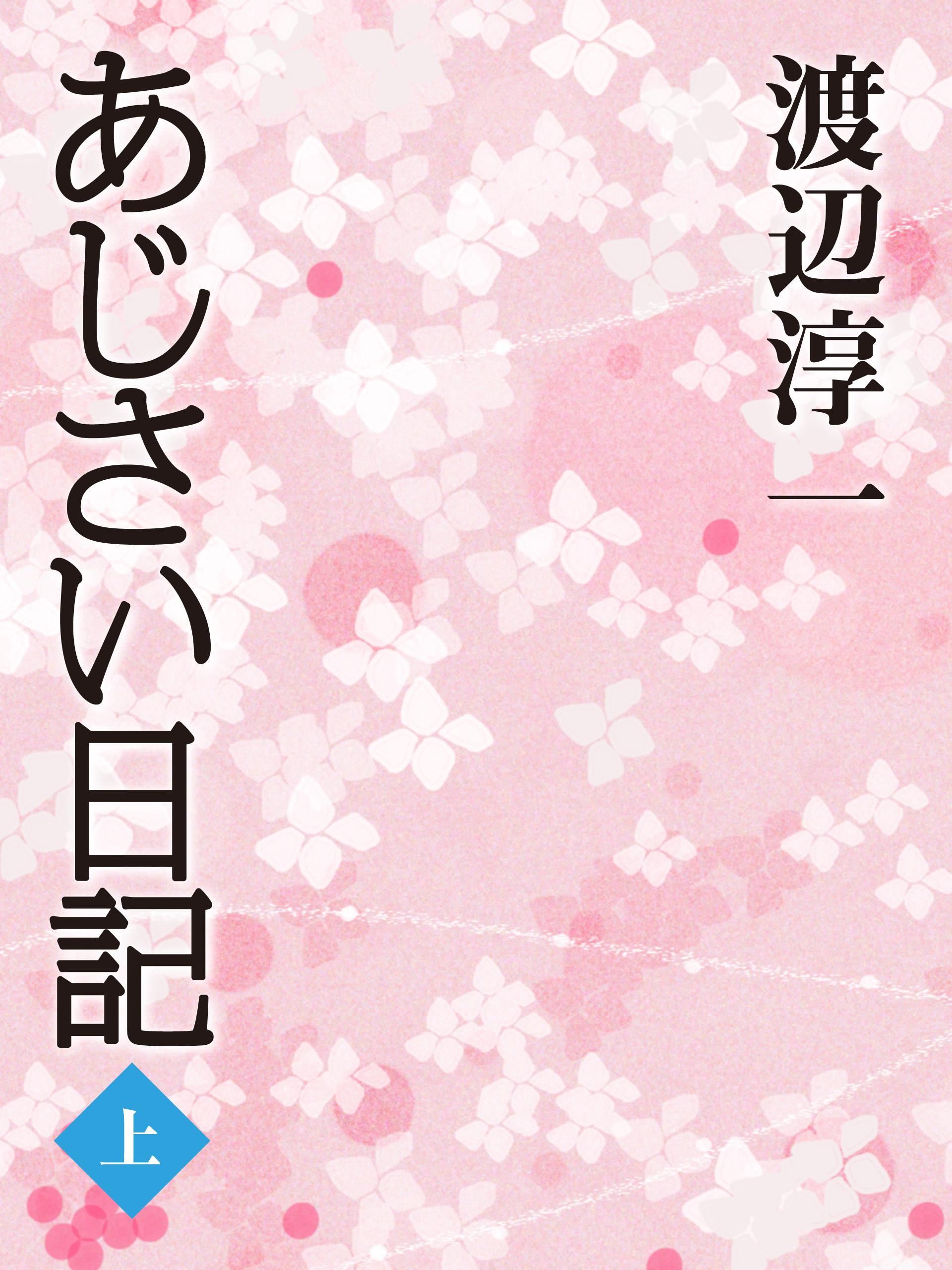 【POD版】あじさい日記(上)
