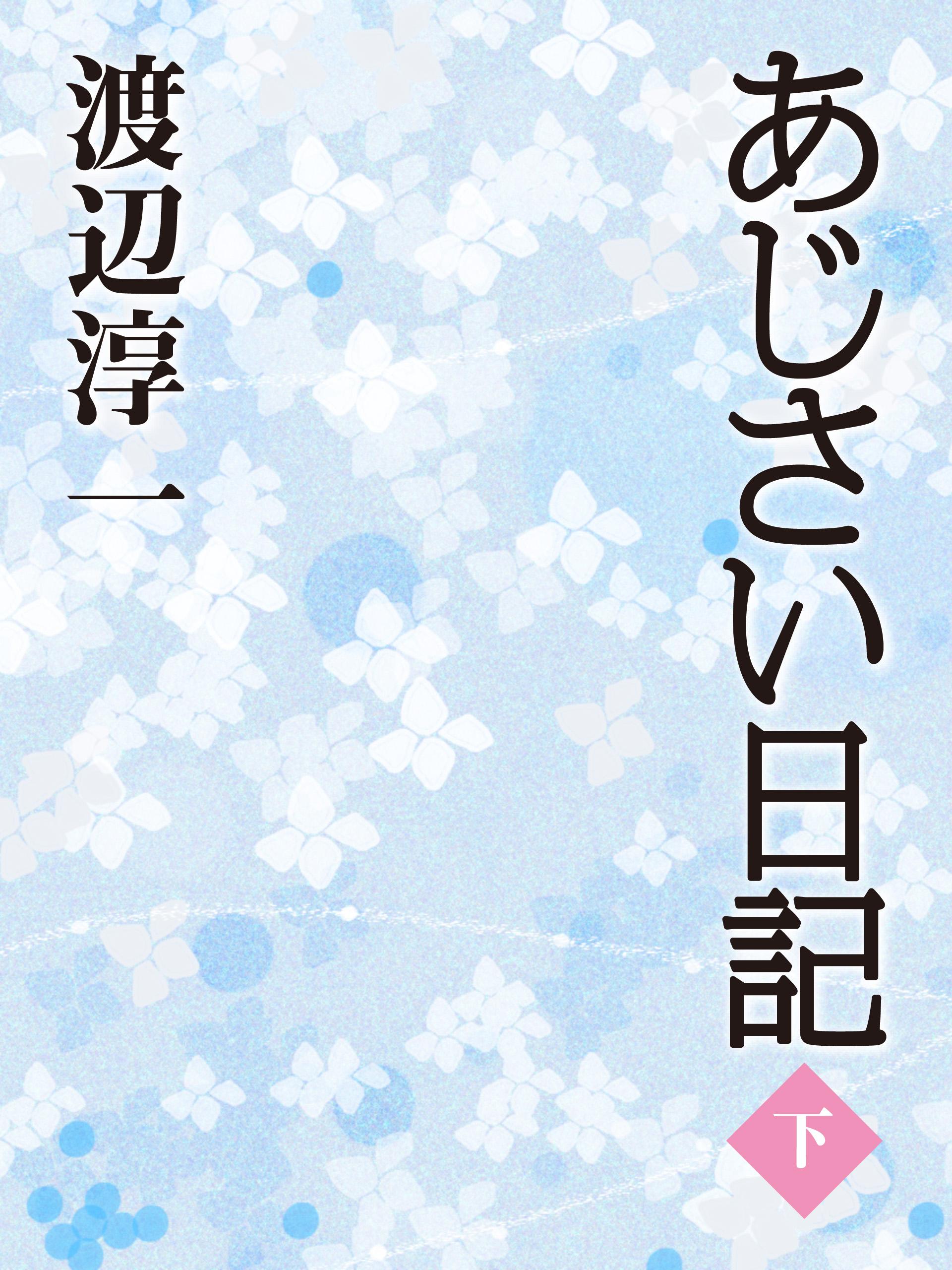 【POD版】あじさい日記(下)