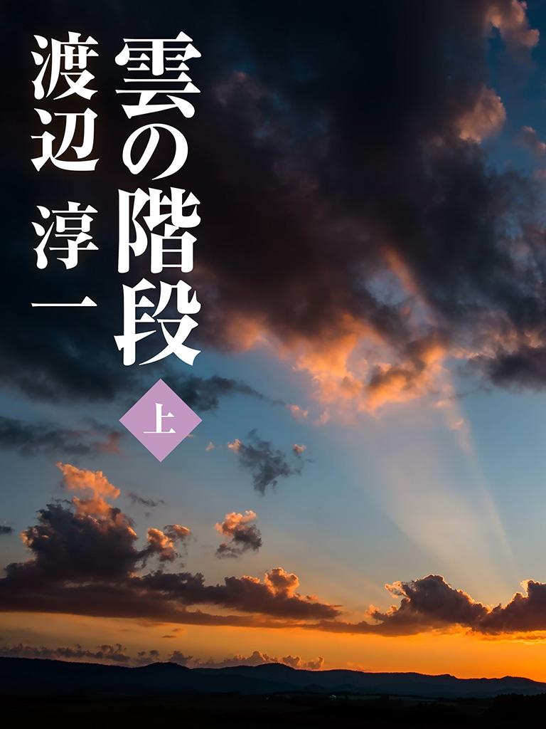 【POD版】雲の階段(下)
