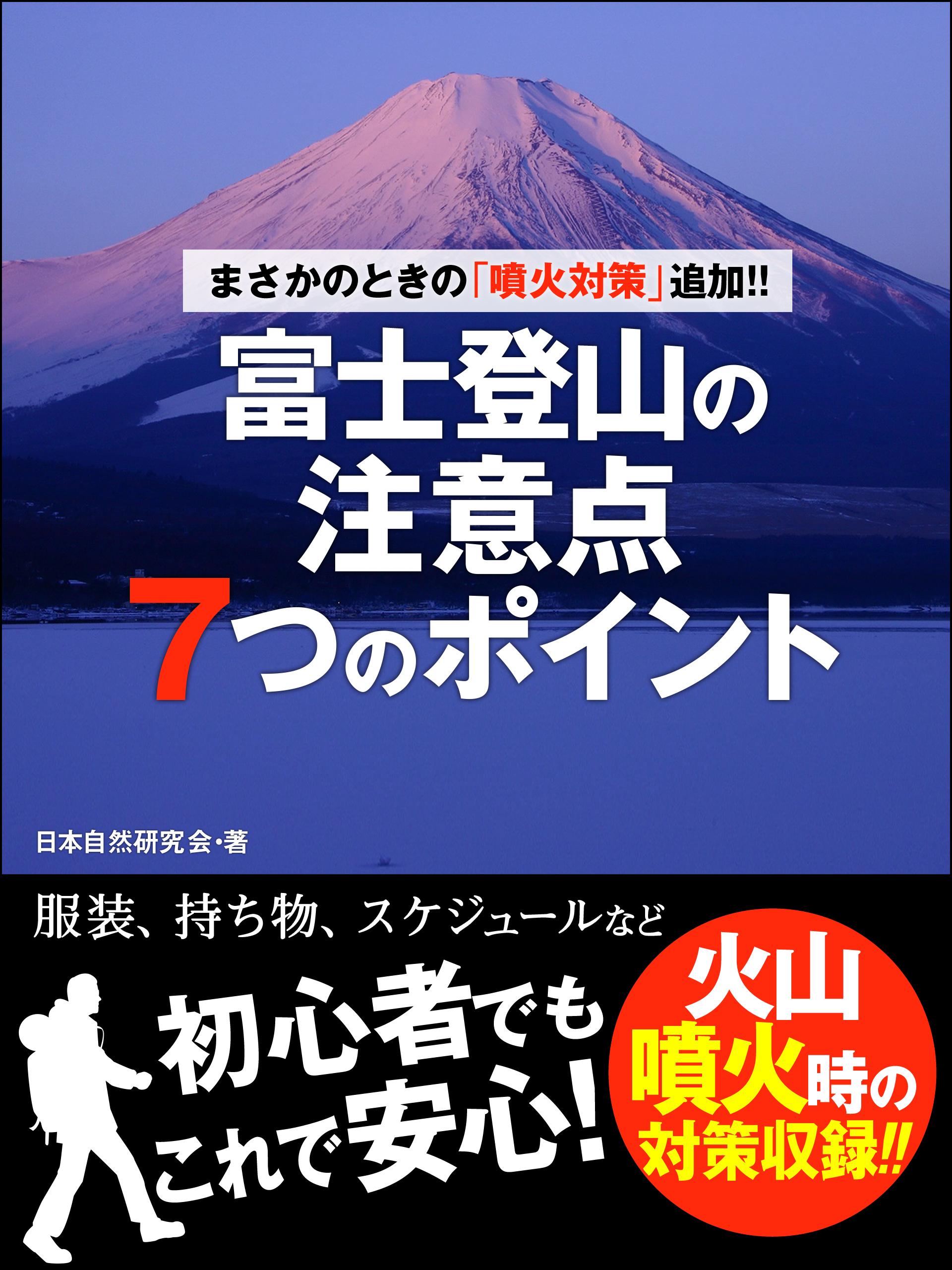まさかのときの「噴火対策」追加!! 富士登山の注意点7つのポイント