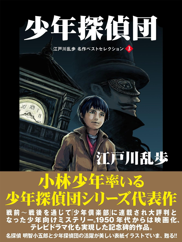 少年探偵団 江戸川乱歩 名作ベストセレクション 3