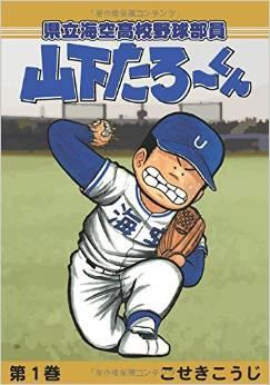 【POD版】県立海空高校野球部員山下たろーくん(1)