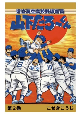 【POD版】県立海空高校野球部員山下たろーくん(2)