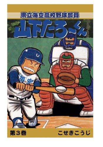 【POD版】県立海空高校野球部員山下たろーくん(3)