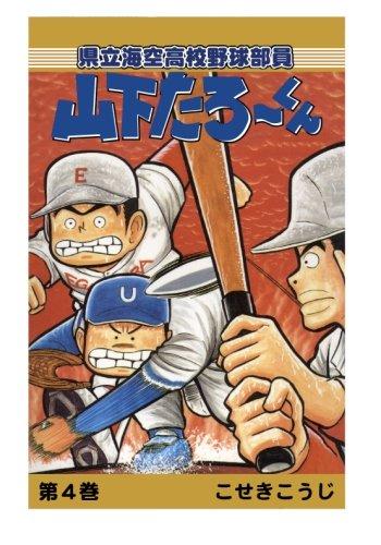 【POD版】県立海空高校野球部員山下たろーくん(4)