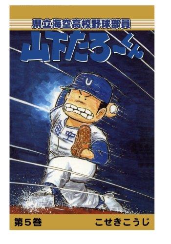 【POD版】県立海空高校野球部員山下たろーくん(5)