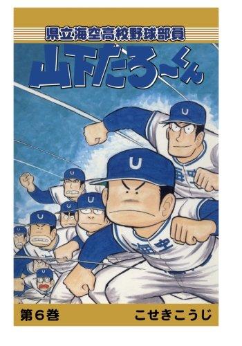 【POD版】県立海空高校野球部員山下たろーくん(6)
