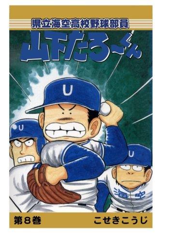【POD版】県立海空高校野球部員山下たろーくん(8)