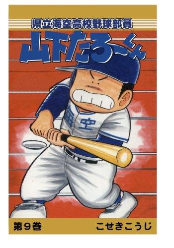 【POD版】県立海空高校野球部員山下たろーくん(9)