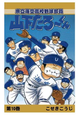 【POD版】県立海空高校野球部員山下たろーくん(10)
