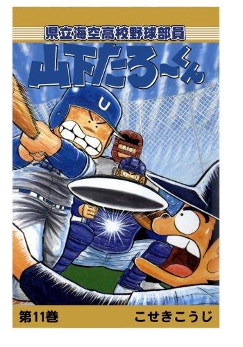 【POD版】県立海空高校野球部員山下たろーくん(11)
