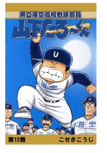 【POD版】県立海空高校野球部員山下たろーくん(12)