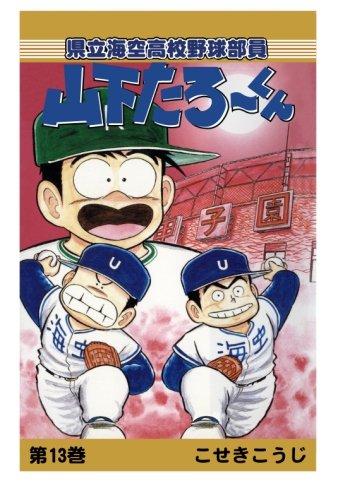 【POD版】県立海空高校野球部員山下たろーくん(13)
