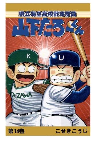 【POD版】県立海空高校野球部員山下たろーくん(14)