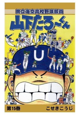 【POD版】県立海空高校野球部員山下たろーくん(15)
