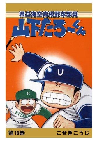 【POD版】県立海空高校野球部員山下たろーくん(16)