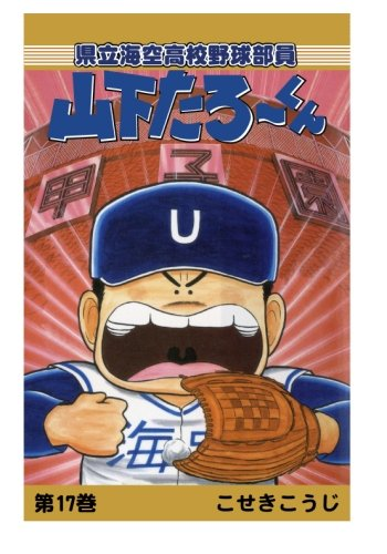 【POD版】県立海空高校野球部員山下たろーくん(17)