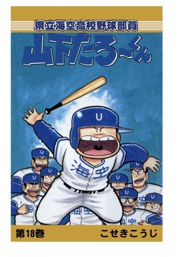 【POD版】県立海空高校野球部員山下たろーくん(18)
