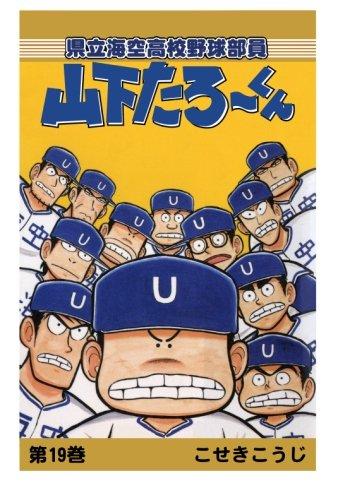 【POD版】県立海空高校野球部員山下たろーくん(19)