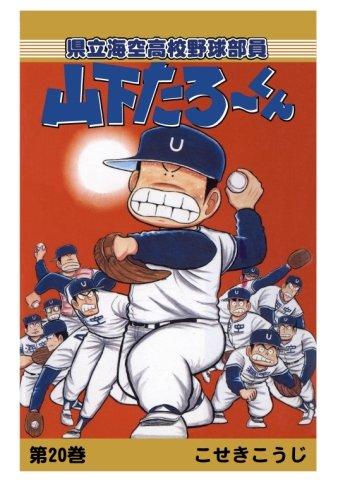 【POD版】県立海空高校野球部員山下たろーくん(20)