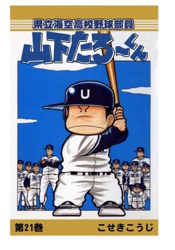 【POD版】県立海空高校野球部員山下たろーくん(21)