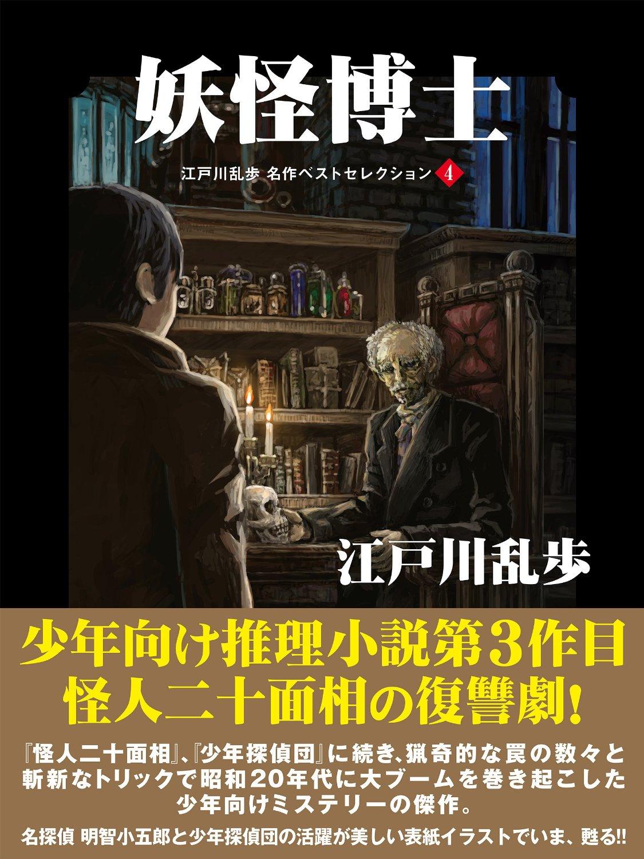 妖怪博士 江戸川乱歩 名作ベストセレクション 4