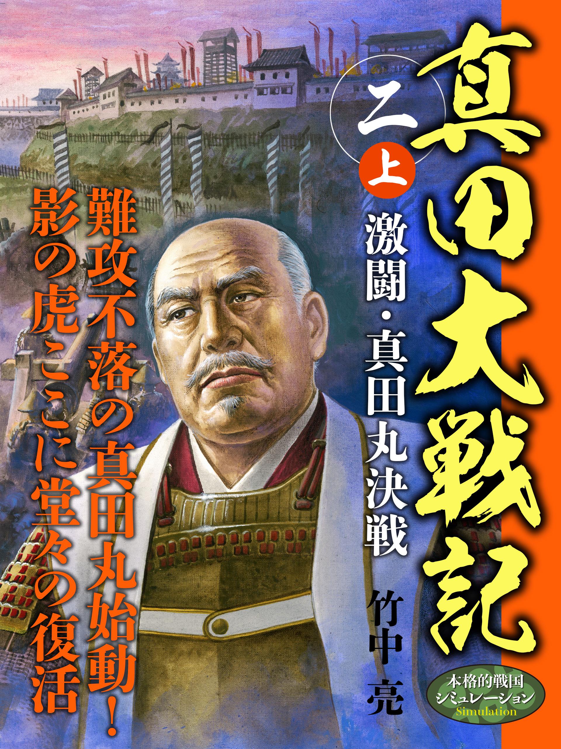 真田大戦記 二 上 激闘・真田丸決戦