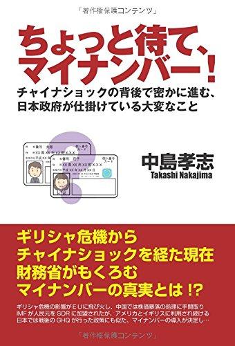 ちょっと待て、マイナンバー! チャイナショックの背後で密かに進む、日本政府が仕掛けている大変なこと