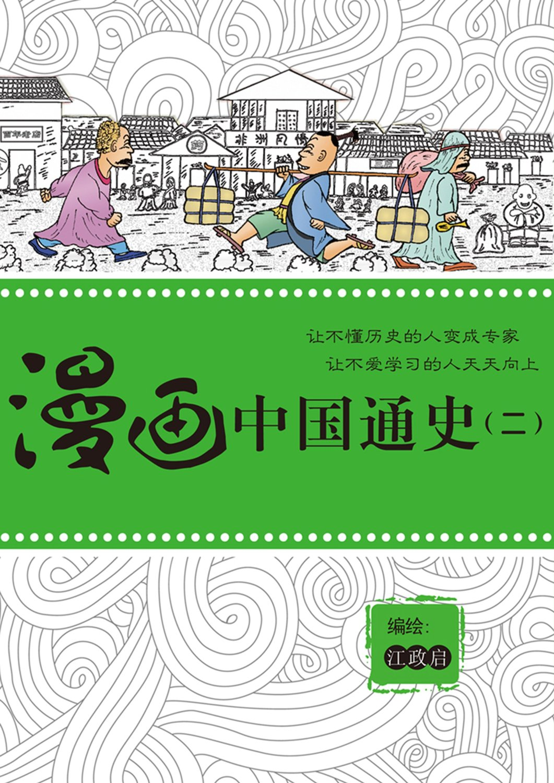 漫画中国通史(ニ)