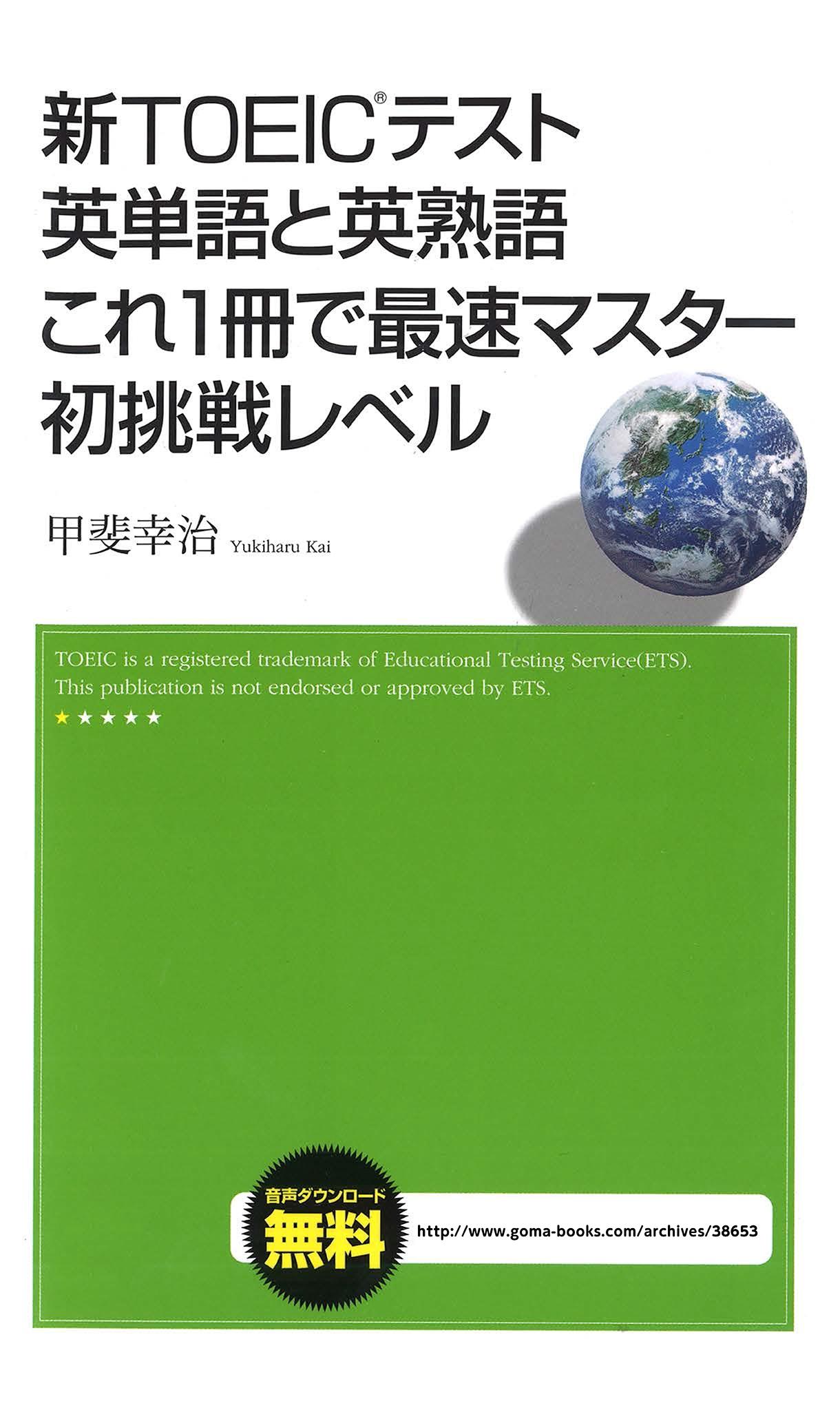 【音声DL付】新TOEICテスト 英単語と英熟語 これ1冊で最速マスター初挑戦レベル