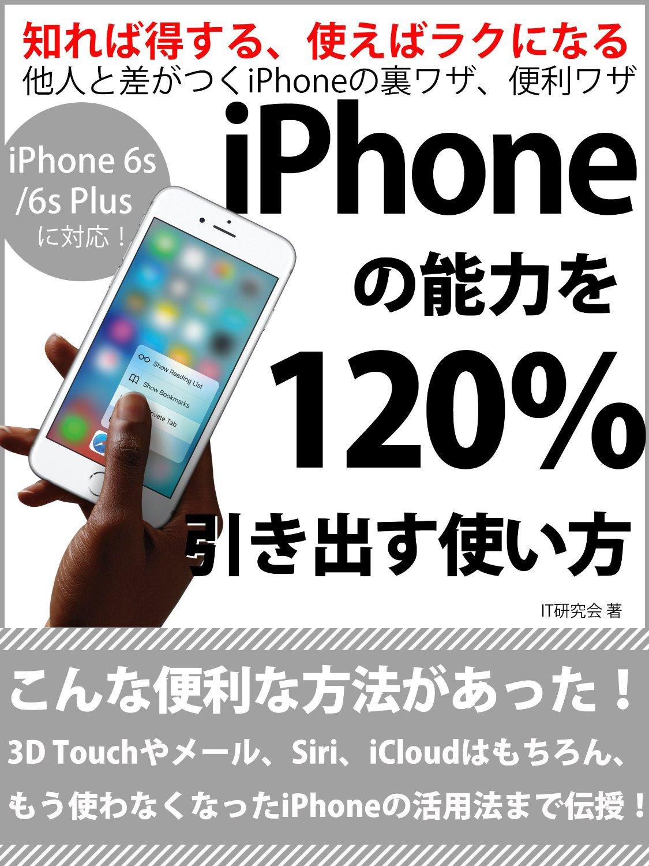 iPhoneの能力を120%引き出す使い方