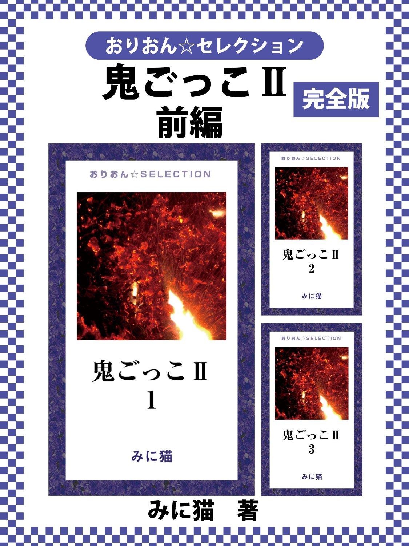 鬼ごっこⅡ 完全版 前編