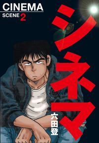 シネマ(2)