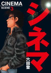シネマ(3)
