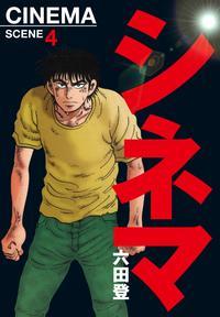 シネマ(4)