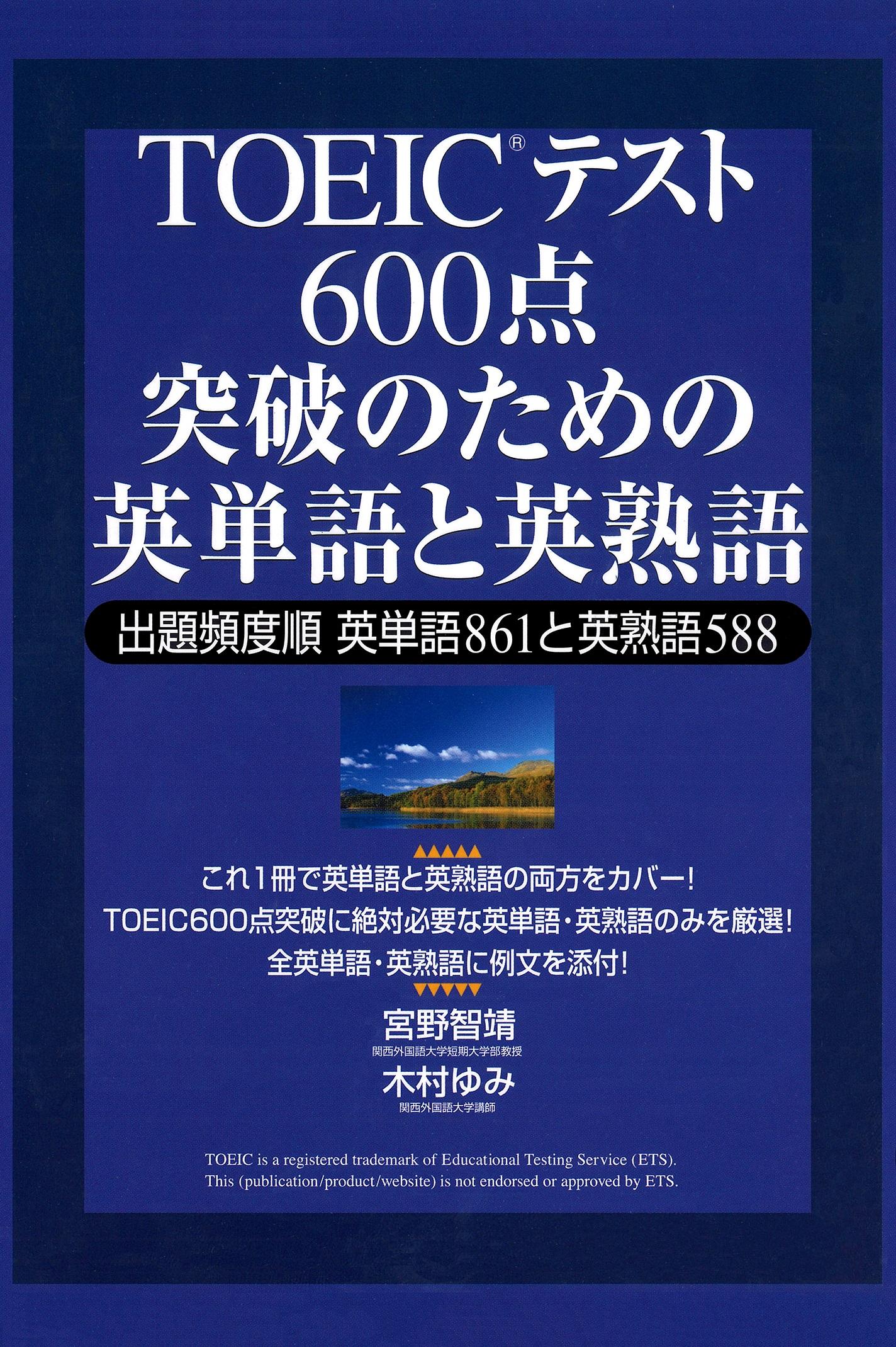【音声DL付】TOEICテスト 600点突破のための英単語と英熟語―出題頻度順英単語861と英熟語588