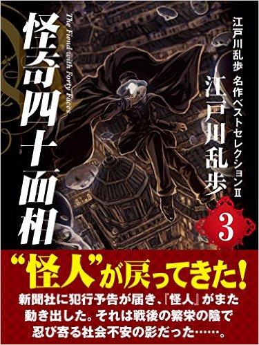 怪奇四十面相 江戸川乱歩 名作ベストセレクションⅡ(3)