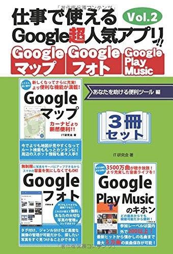 仕事で使えるGoogle超人気アプリ!! 3冊セット Vol.2 あなたを助ける便利ツール編 【POD】
