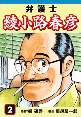弁護士綾小路春彦(2)