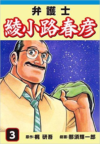 弁護士綾小路春彦(3)