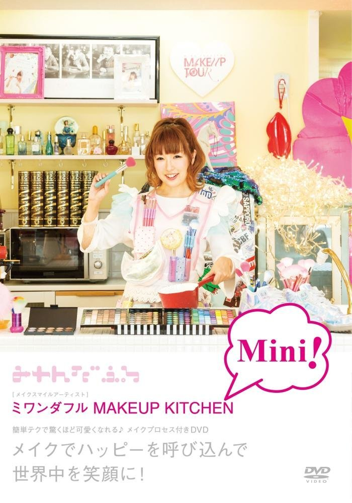 ミワンダフルMAKEUP KITCHEN Mini!
