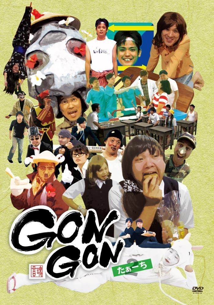 沖縄テレビセレクション ウチナーグチコント GONGONたぁーち