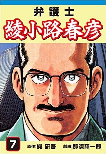 弁護士綾小路春彦(7)