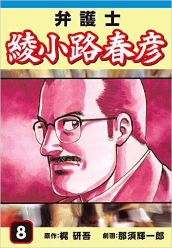 弁護士綾小路春彦(8)