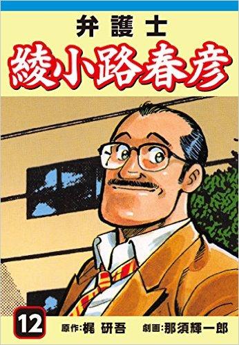 弁護士綾小路春彦(12)