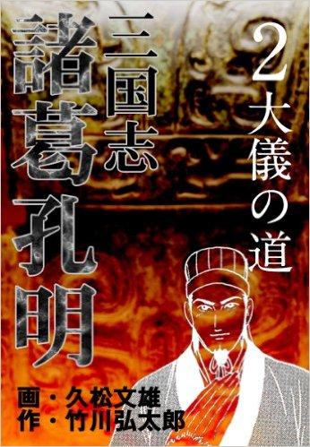 三国志 諸葛孔明(2)