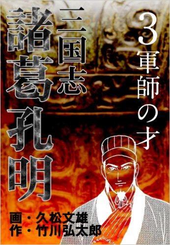 三国志 諸葛孔明(3)