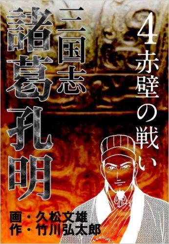 三国志 諸葛孔明(4)