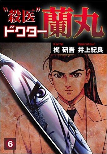 殺医ドクター蘭丸(6)